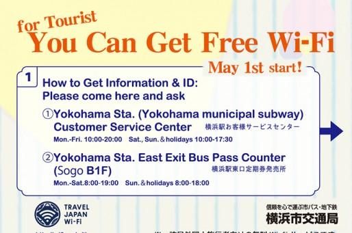 横浜駅西口・東口で無料Wi-FiのIDを配布!訪日外国人向けサービス