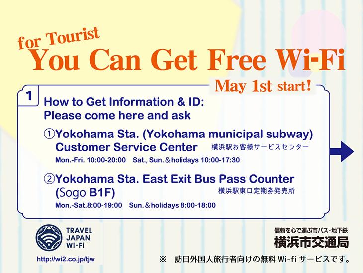 横浜駅西口&東口で無料Wi-FiのIDを配布!訪日外国人向けサービス