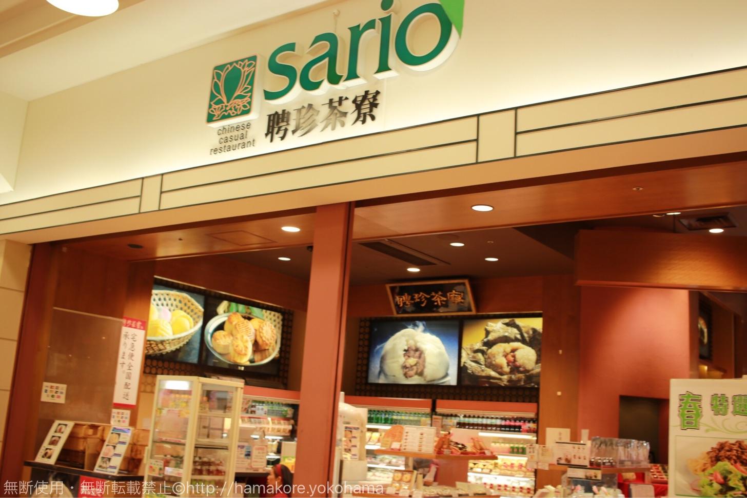 聘珍茶寮SARIO 横浜ワールドポーターズ店