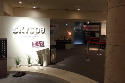 スカイスパ横浜がVR視聴体験サービス「VRシアター」を開始!進撃の巨人や攻殻機動隊も