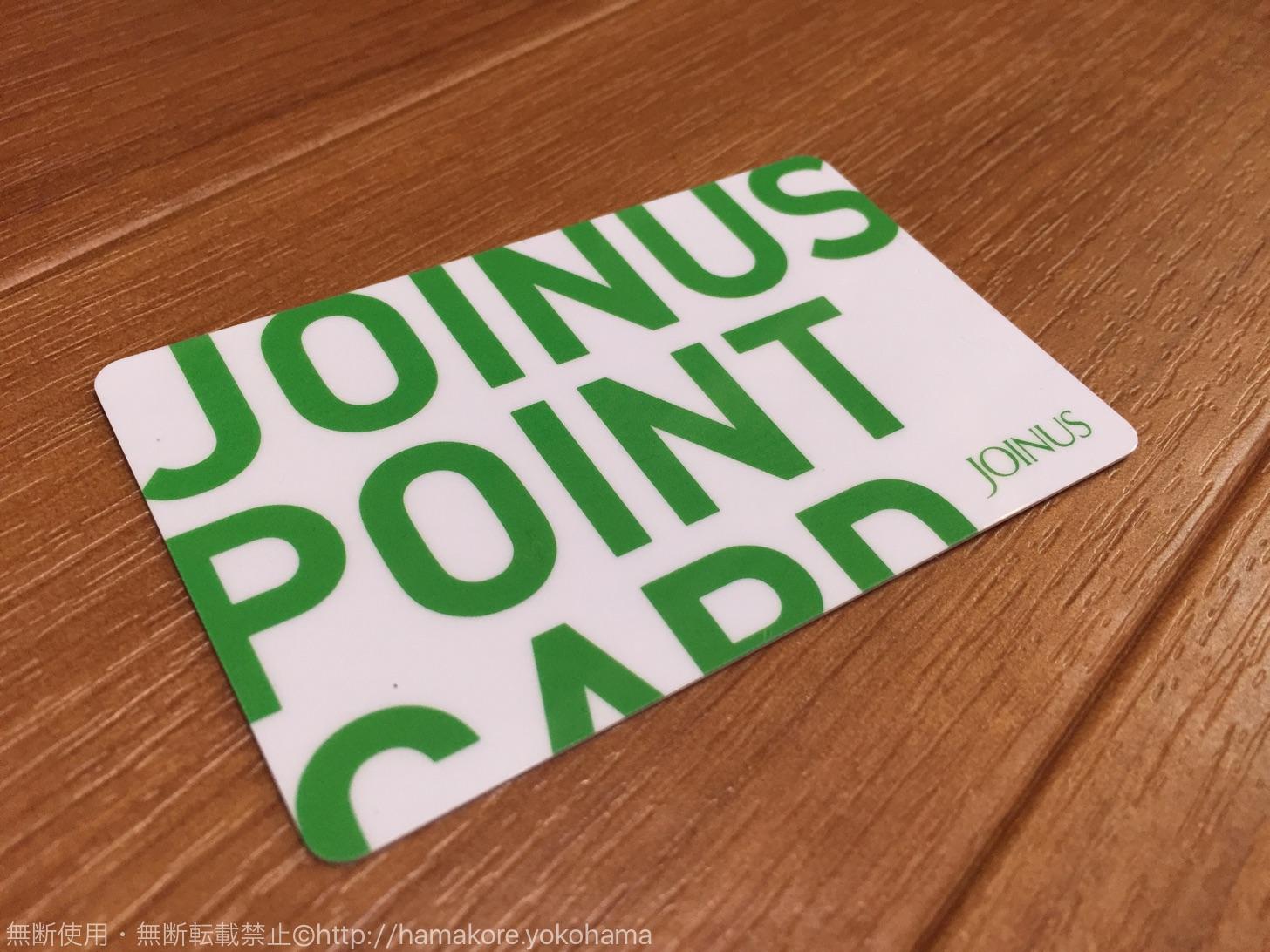 ジョイナスポイントカードは入会金・年会費が無料!