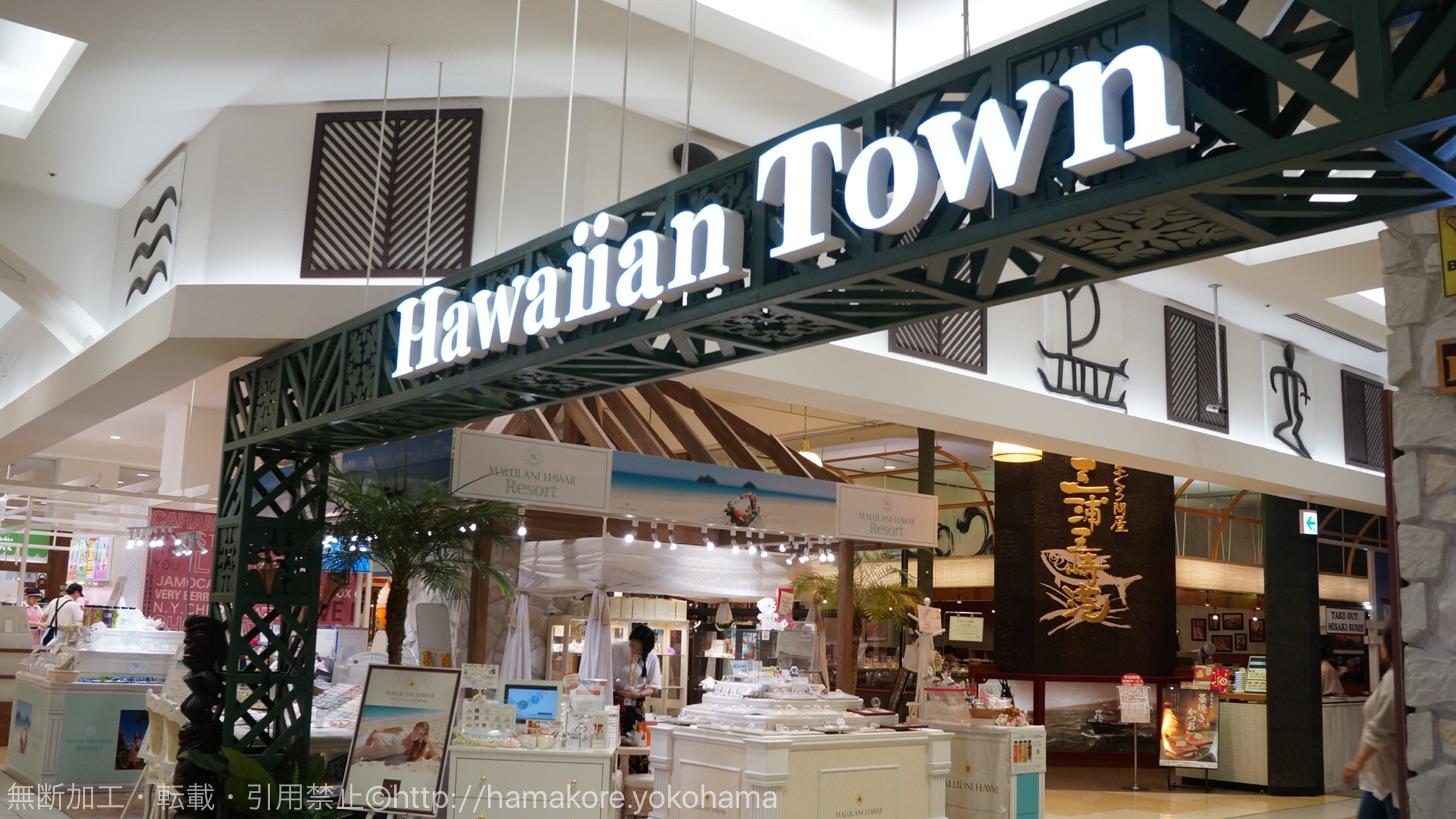 横浜ワールドポーターズ ハワイアンタウン