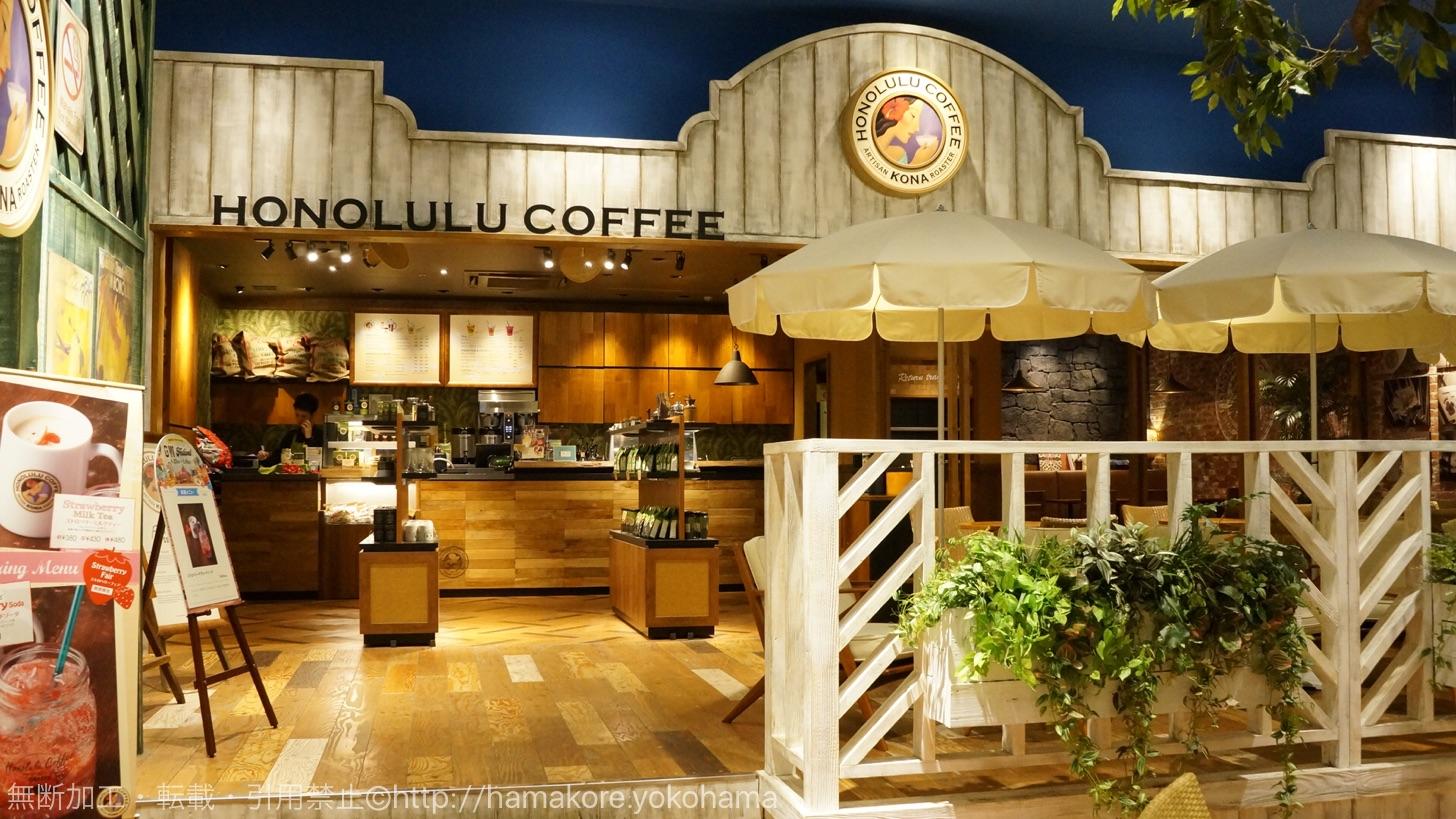 ホノルルコーヒー店