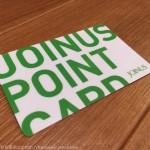 ジョイナスポイントカードは入会金・年会費無料!ジョイナス利用者は作るとお得
