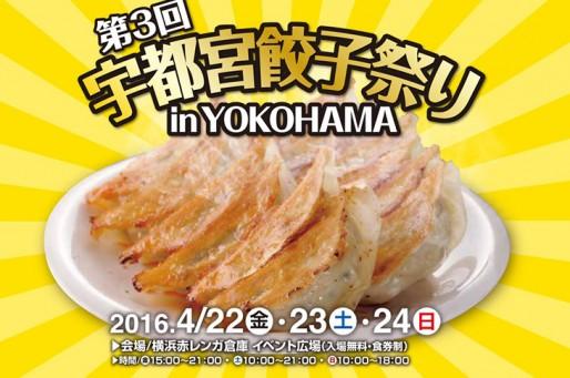 「第3回宇都宮餃子祭り in YOKOHAMA」