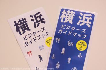 横浜観光地図「横浜ビジターズガイド」は国内外の来訪者に嬉しいツール!配布場所は指定の観光案内所