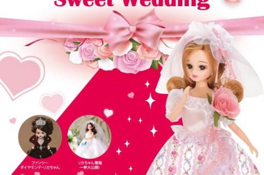 リカちゃん人形好き注目!横浜人形の家で「リカちゃんが夢見るウェディング」が開催!