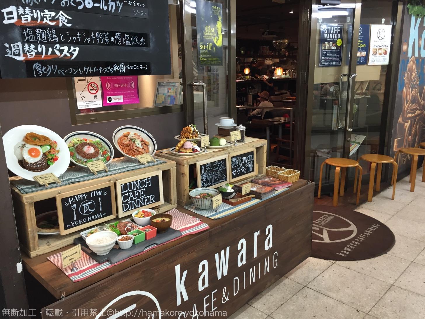 瓦カフェ 横浜店の外観