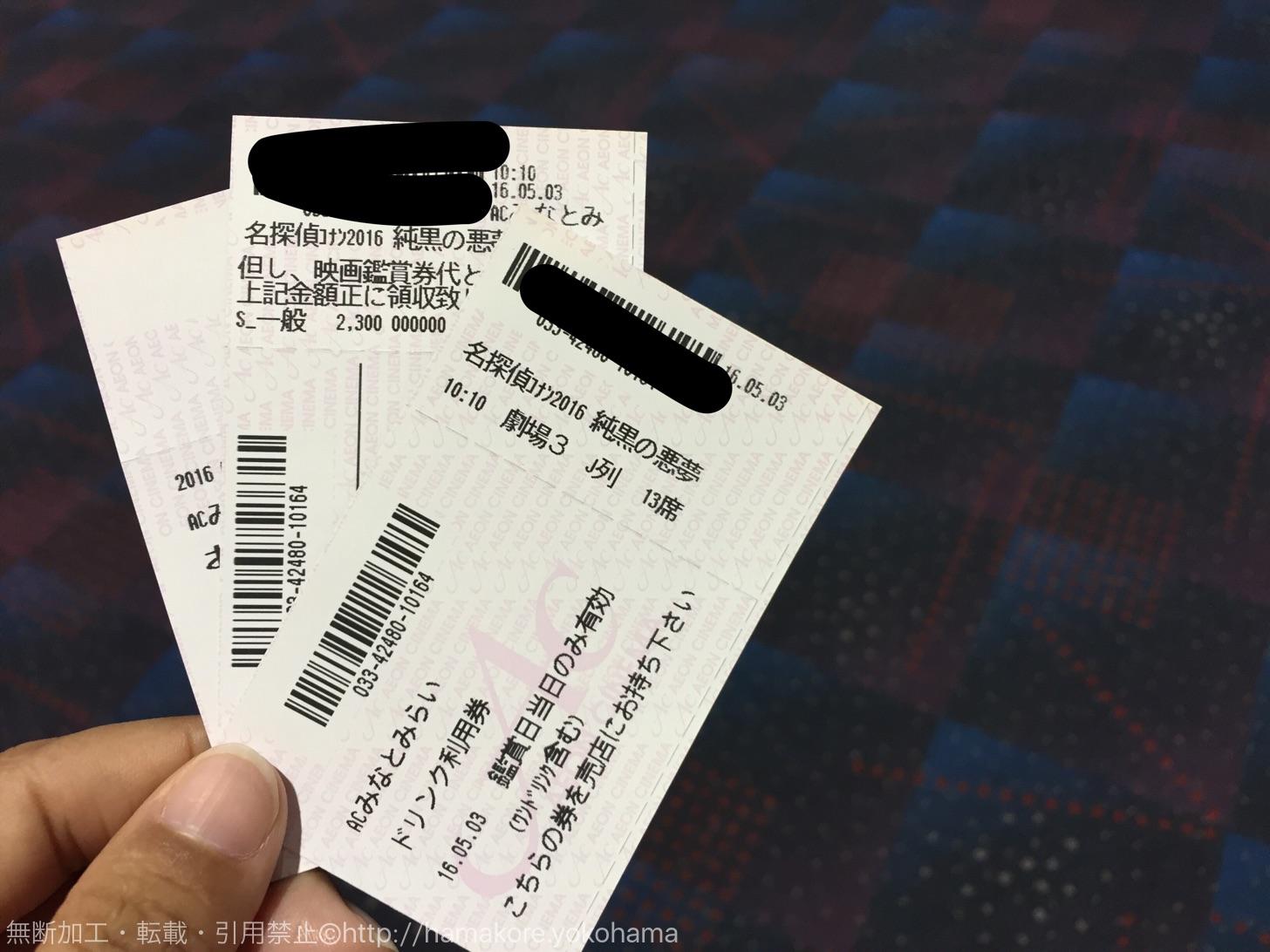 映画館にてチケットを発券