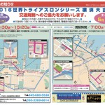 横浜トライアスロン2016でみなとみらい周辺は交通規制!日程は5月14日・15日