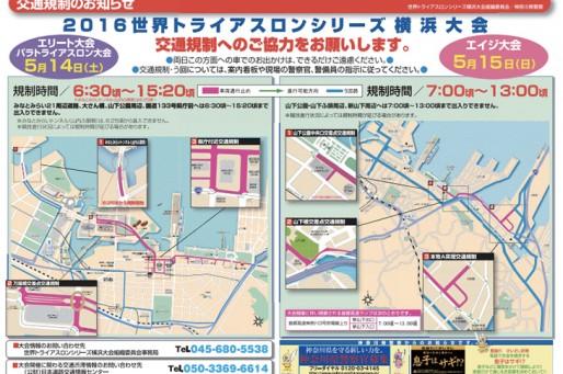 2016世界トライアスロンシリーズ横浜大会 交通規制について