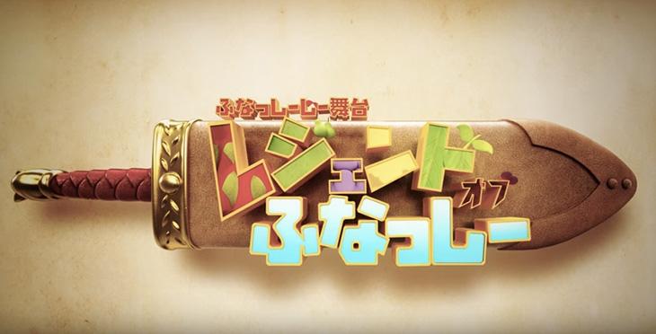 ふなっしーじー舞台「レジェンドオブふなっしー」6月30日より横浜3Dシアター DMM VR THEATERにて上映開始