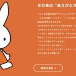 60周年記念 「ミッフィー展」が横浜赤レンガ倉庫にて開催決定!
