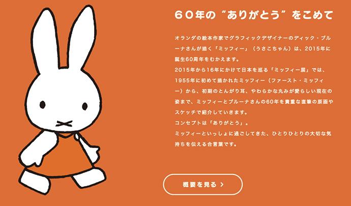 60周年記念 「ミッフィー展」が横浜赤レンガ倉庫にて開催決定