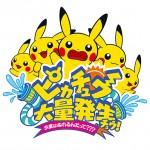 2016年夏も「ピカチュウ大量発生チュウ!」がみなとみらいで開催!横浜市と(株)ポケモンが協力協定を締結