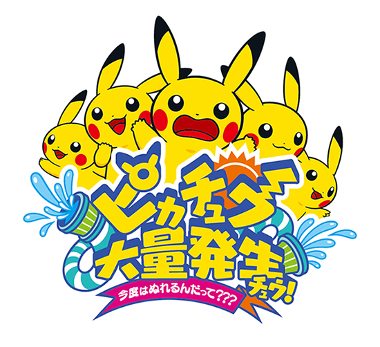 横浜市、ピカチュウ大量発生チュウ!とポケモンGOとのコラボはないと発表