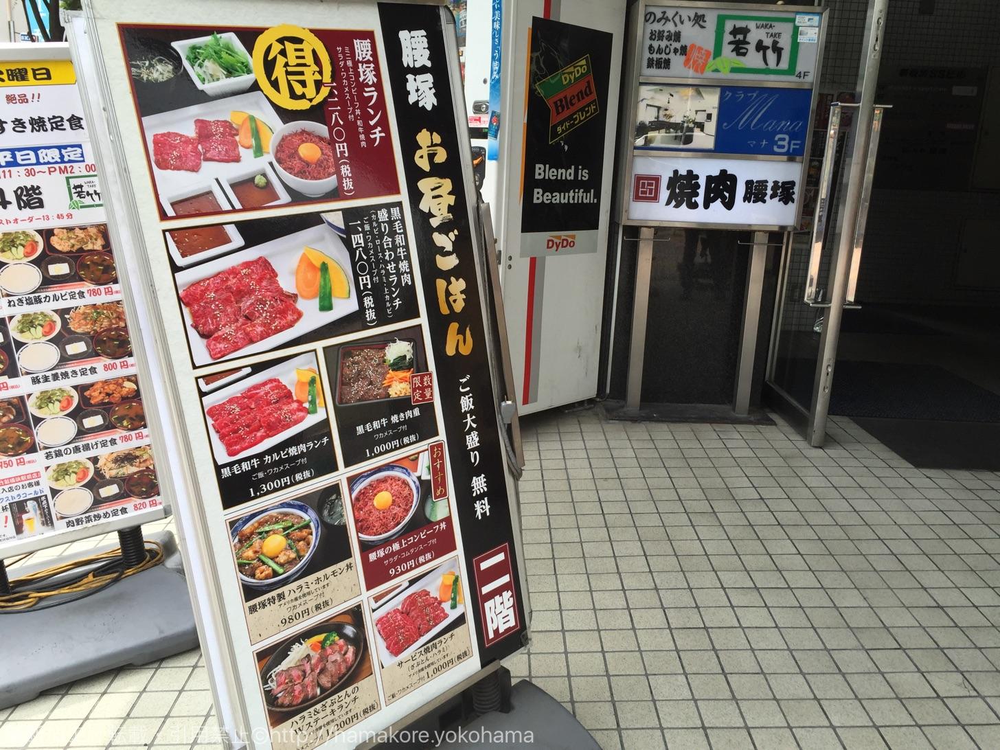 腰塚 新横浜店 外観