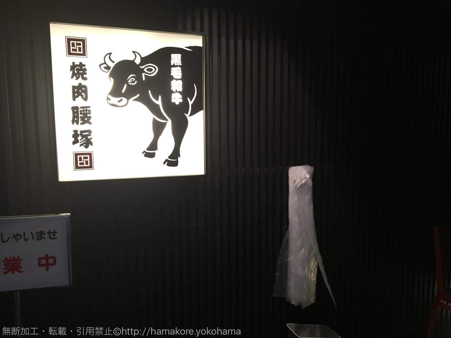 腰塚 新横浜店 入り口