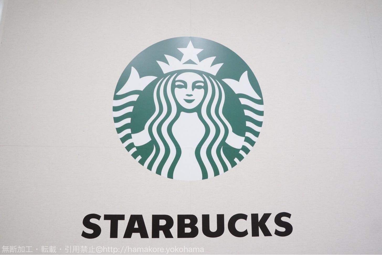 スターバックス 横浜駅東口店がオープン予定!