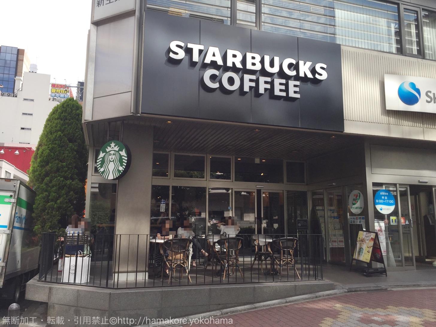 スターバックス 横浜西口店 外観