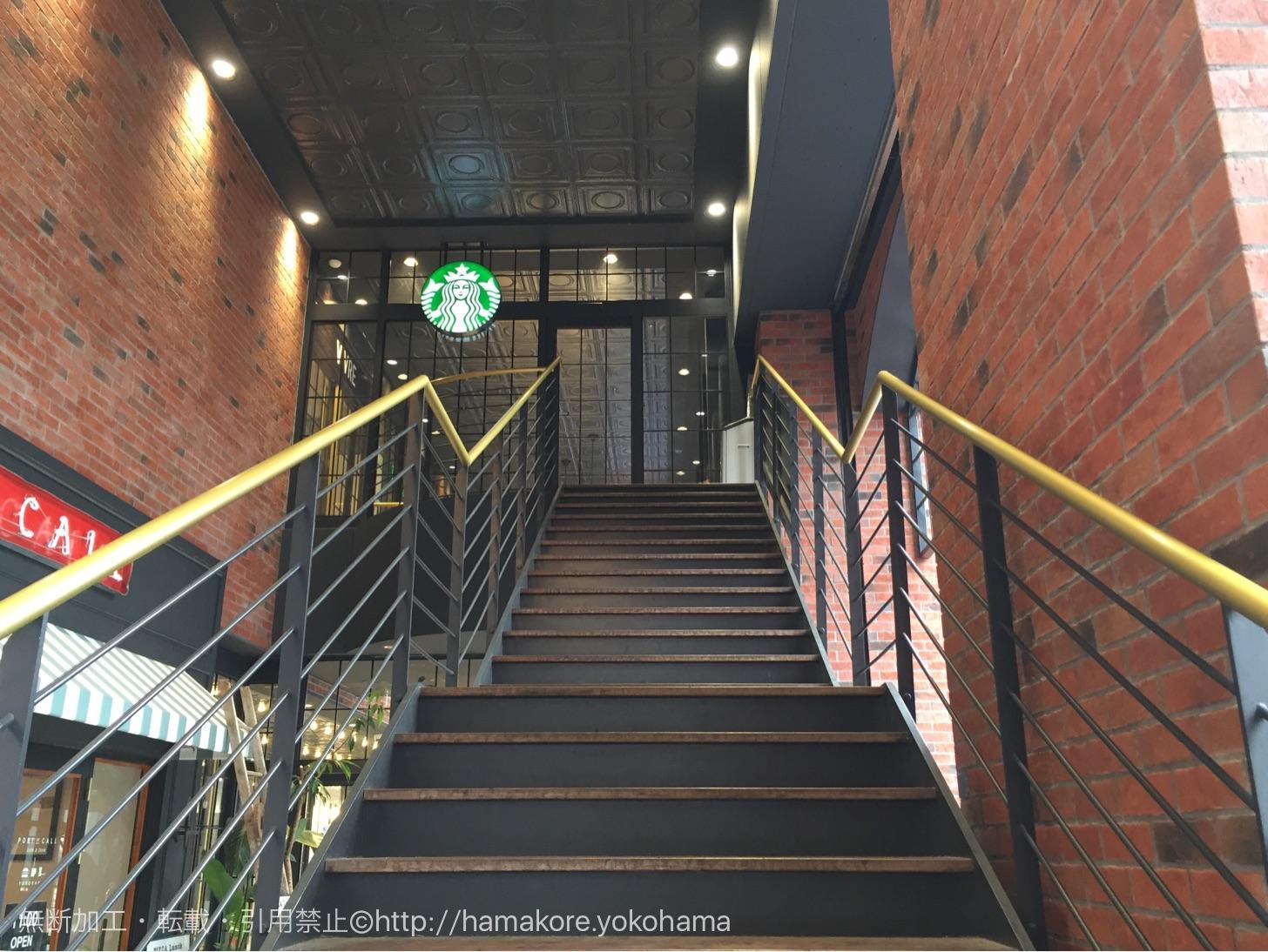 スターバックス 横浜ビブレ店 入り口階段