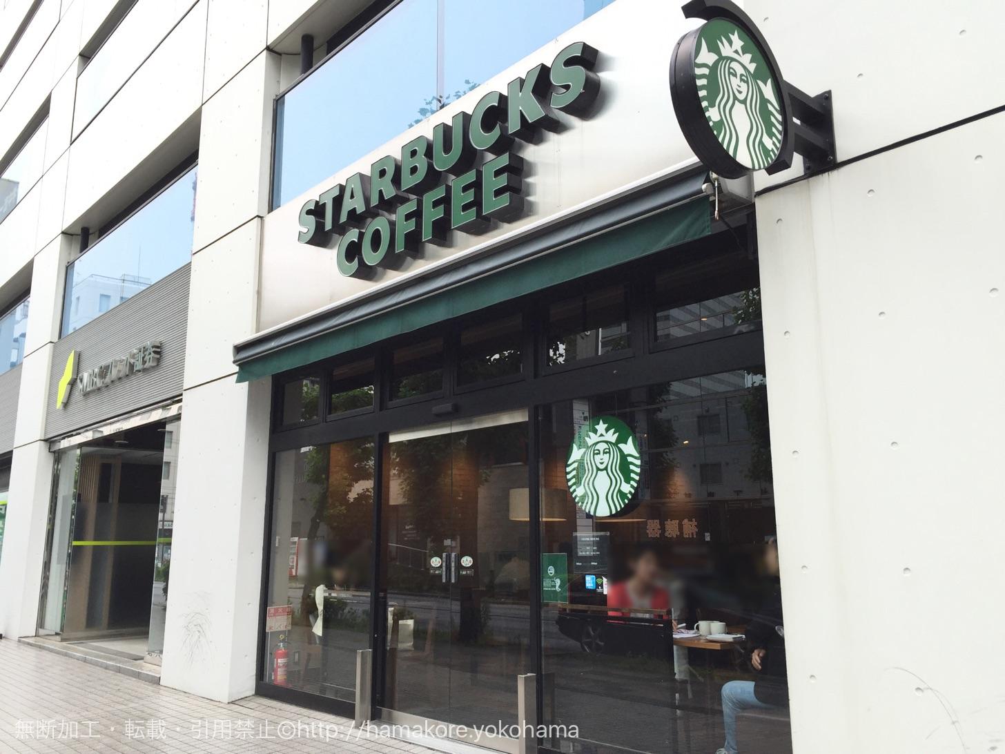 スターバックス 横浜北幸店に関する情報