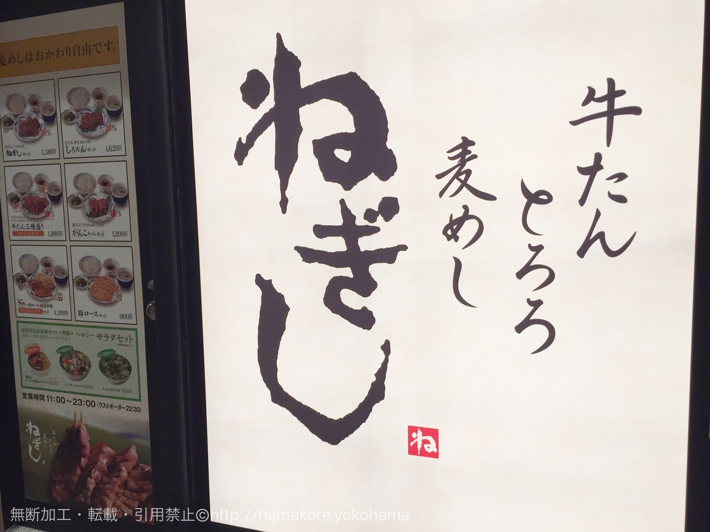 ねぎし 横浜ポルタ店 外観