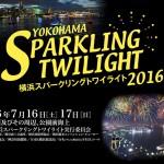 横浜スパークリングトワイライト 2016年7月16日・17日に開催!花火の時間や会場について