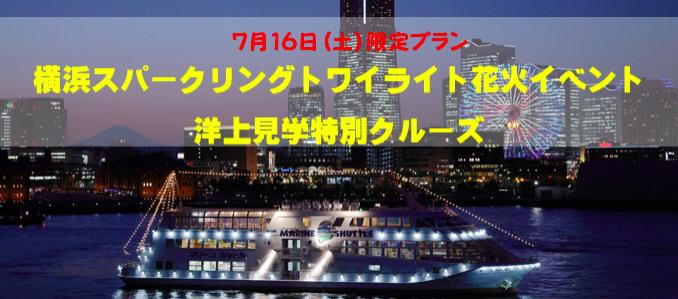 横浜スパークリングトワイライト2016 花火を船から眺めるクルーズプランの受付開始!
