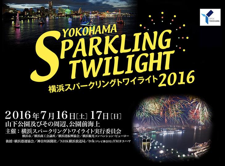 横浜スパークリングトワイライト2016