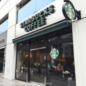 横浜駅の穴場スタバ!スターバックス 横浜北幸店はひとり客が多くて作業に集中できる