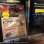 横浜モアーズ ハワイ気分でBBQを楽しめる!ハワイアンビアガーデンが誕生