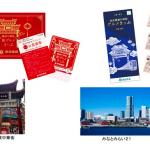 横濱中華街 旅グルメきっぷ・西武横濱中華街グルメきっぷ 優待・割引施設まとめ