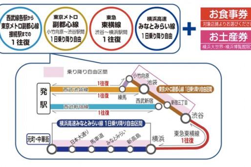 横浜中華街がお得に!西武横濱中華街グルメきっぷは乗車券・お食事券・お土産券がセット