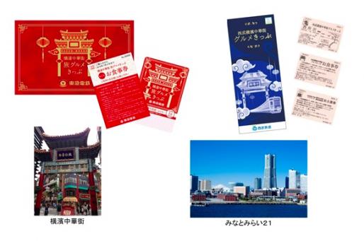 横濱中華街 旅グルメきっぷ・西武横濱中華街グルメきっぷ 共通の優待施設詳細