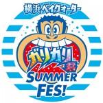 ガリガリ君サマーフェスが横浜ベイクォーターで開催!横浜がガリガリ君一色に染まる!!