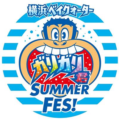 ガリガリ君が横浜に!ガリガリ君サマーフェスが横浜ベイクォーターで開催