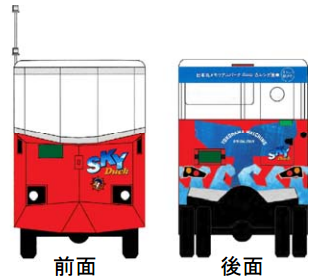 横浜みなとみらい水陸両用バスのデザイン 前面・後面