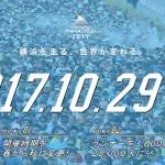 横浜マラソン2017 10月29日開催決定!定員を3,000人増員
