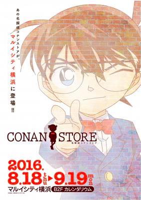 名探偵コナンストアがマルイシティ横浜に8月18日から限定オープン!新商品も