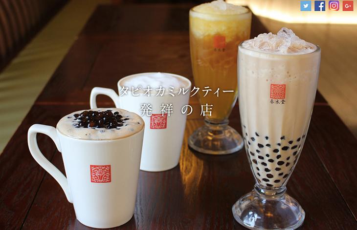 春水堂(チュンスイタン)が横浜ポルタに8月誕生!タピオカミルクティー発祥のお店