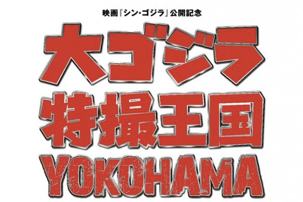 大ゴジラ特撮王国が横浜で開催!日本最大級のゴジラテーマパーク
