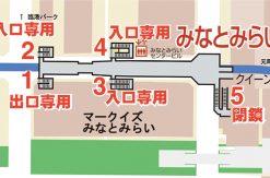神奈川新聞花火大会 2016年8月2日のみなとみらい駅 出入口制限について