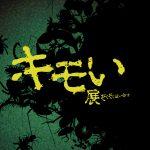 【閲覧注意】横浜開催のキモい展が7月16日より横浜で開催!気持ち悪い生物大集合
