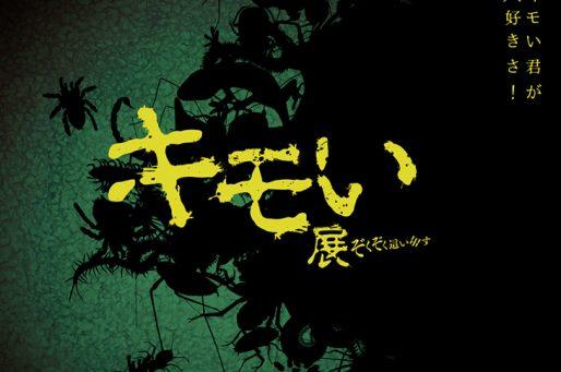 閲覧注意!キモい展が7月16日より横浜で開催 世界の気持ち悪い生物大集合