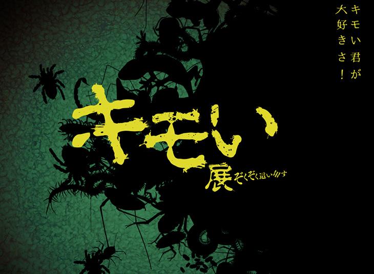 閲覧注意!キモい展が7月16日より横浜で開催 気持ち悪い生物大集合