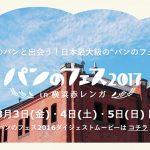 パンのフェス 2017 in 横浜赤レンガの日程が決定!3月3日から3日間