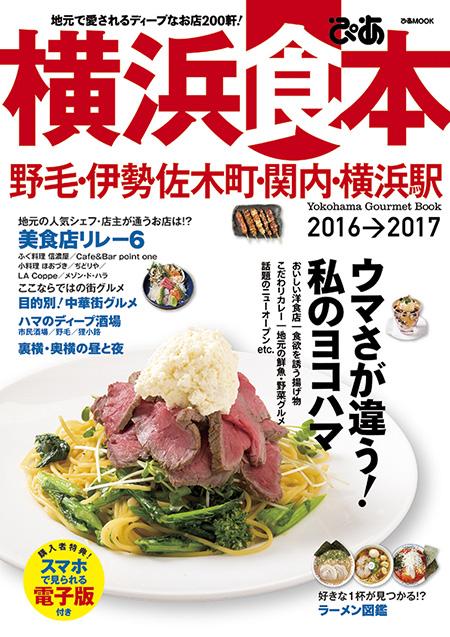 横浜グルメを徹底紹介 掲載200軒!ぴあ横浜食本2016-2017が発売中