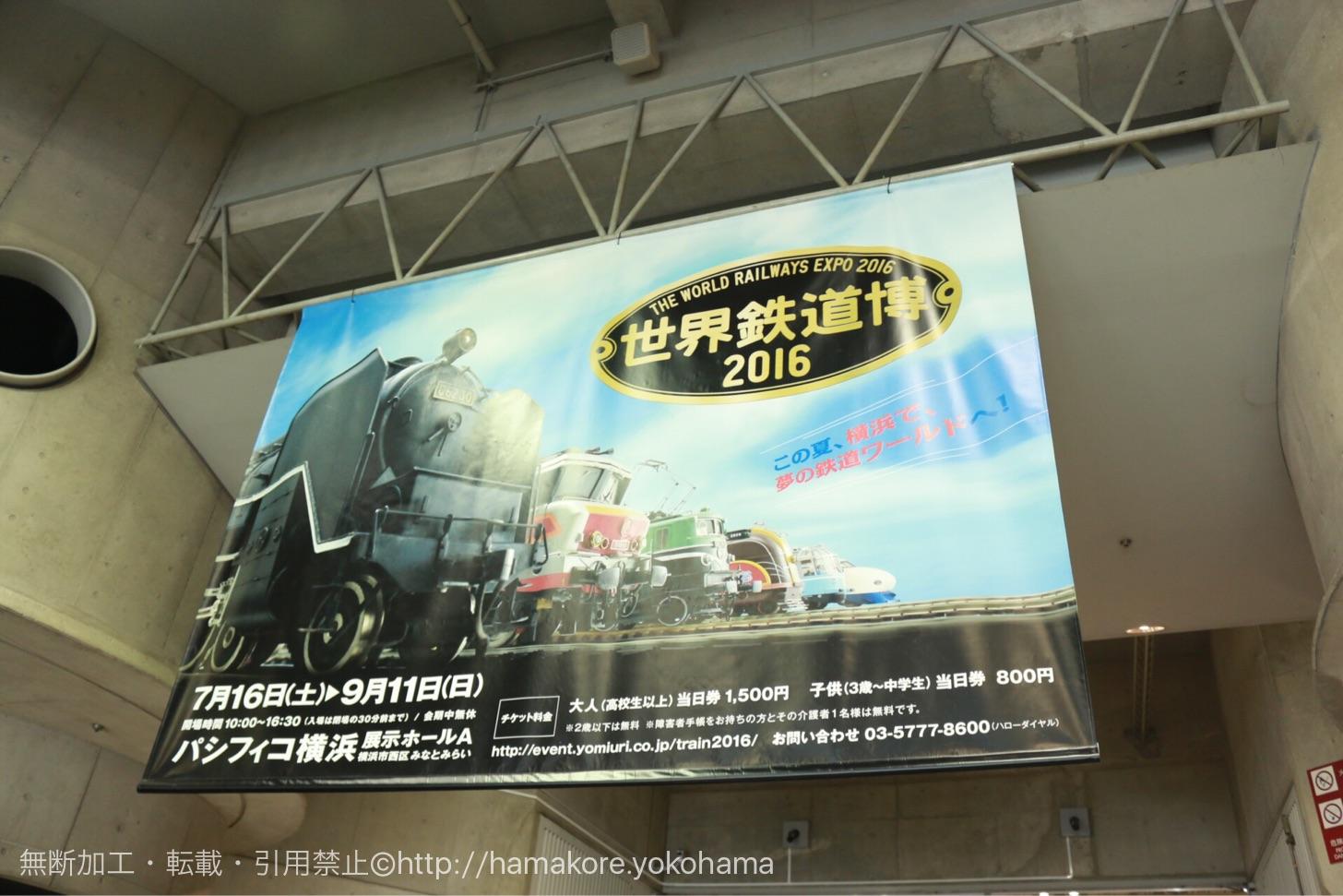 世界鉄道博2016