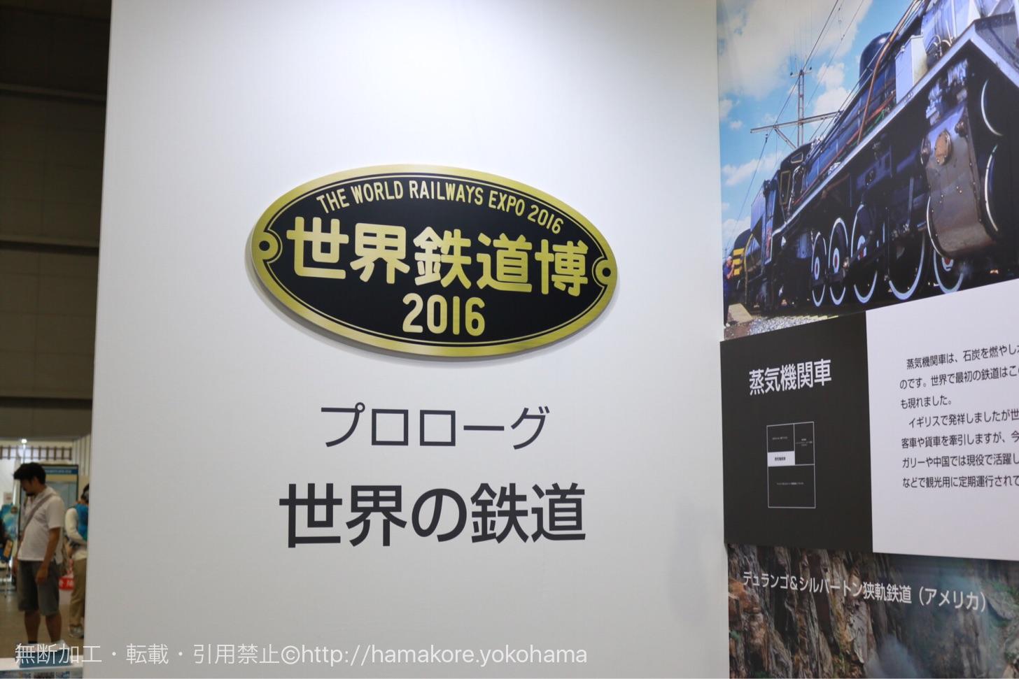 世界鉄道博2016 プロローグ